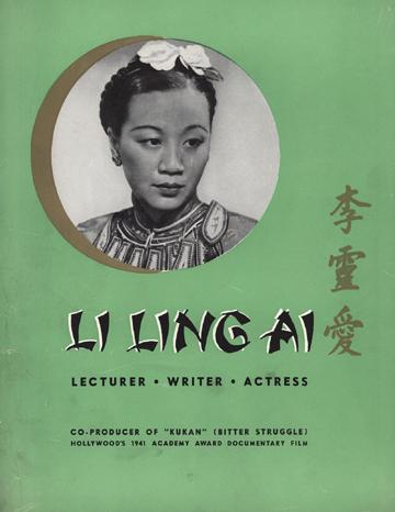 Li Ling-Ai Brochure